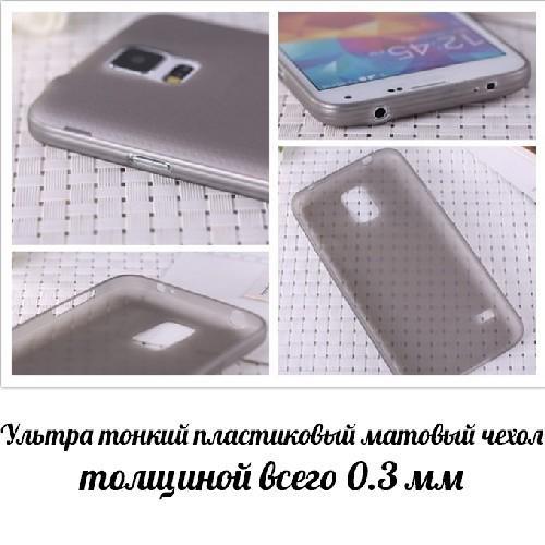 Ультратонкий пластиковый чехол для Samsung Galaxy S5 черный