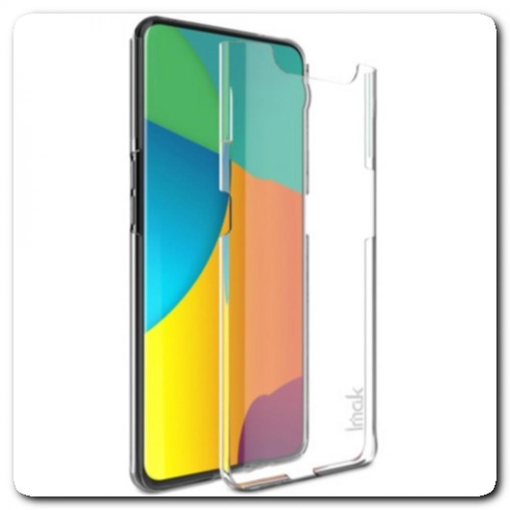 Прозрачный Ультратонкий Пластиковый Чехол IMAK для Samsung Galaxy A80
